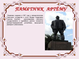 ПАМЯТНИК АРТЁМУ Памятник сооружен в 1967 году к пятидесятилетию Советского го