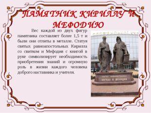 ПАМЯТНИК КИРИЛЛУ И МЕФОДИЮ Вес каждой из двух фигур памятника составляет боле
