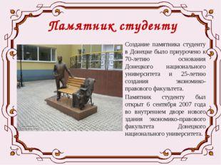Памятник студенту Создание памятника студенту в Донецке было приурочено к 70-
