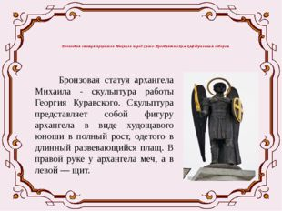 Бронзовая статуя архангела Михаила перед Спасо-Преображенским кафедральным со