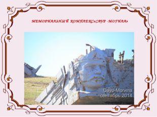 МЕМОРИАЛЬНЫЙ КОМПЛЕКС«САУР -МОГИЛА»