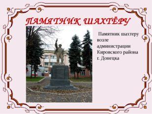 ПАМЯТНИК ШАХТЁРУ Памятник шахтеру возле администрации Кировского района г. До