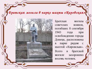 Братская могила в парке шахты «Кировская» Братская могила советских воинов, п