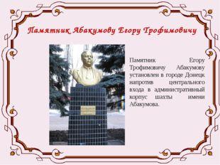 Памятник Абакумову Егору Трофимовичу Памятник Егору Трофимовичу Абакумову уст