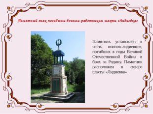 Памятный знак погибшим воинам-работникам шахты «Лидиевка» Памятник установлен