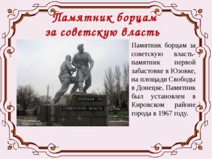 Памятник борцам за советскую власть Памятник борцам за советскую власть- памя