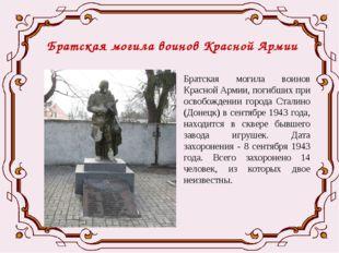 Братская могила воинов Красной Армии Братская могила воинов Красной Армии, по