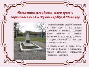 Памятник погибшим шахтерам и горноспасателям Рутченковки в Донецке Рутченковс