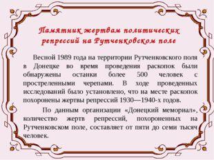 Памятник жертвам политических репрессий на Рутченковском поле Весной 1989 год