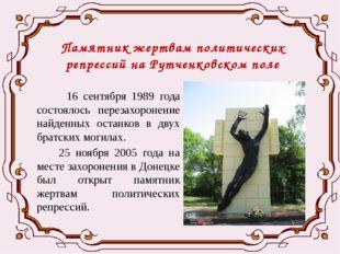 Памятник жертвам политических репрессий на Рутченковском поле 16 сентября 198