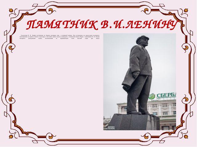 ПАМЯТНИК В.И.ЛЕНИНУ Скульптура В. И. Ленина изготовлена из бронзы размером се...