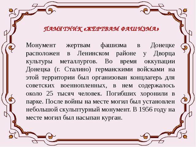 ПАМЯТНИК «ЖЕРТВАМ ФАШИЗМА» Монумент жертвам фашизма в Донецке расположен в Ле...