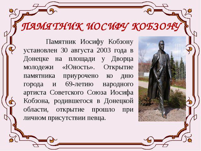 ПАМЯТНИК ИОСИФУ КОБЗОНУ Памятник Иосифу Кобзону установлен 30 августа 2003 го...