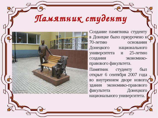 Памятник студенту Создание памятника студенту в Донецке было приурочено к 70-...
