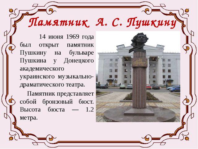 Памятник А. С. Пушкину 14 июня 1969 года был открыт памятник Пушкину на бульв...