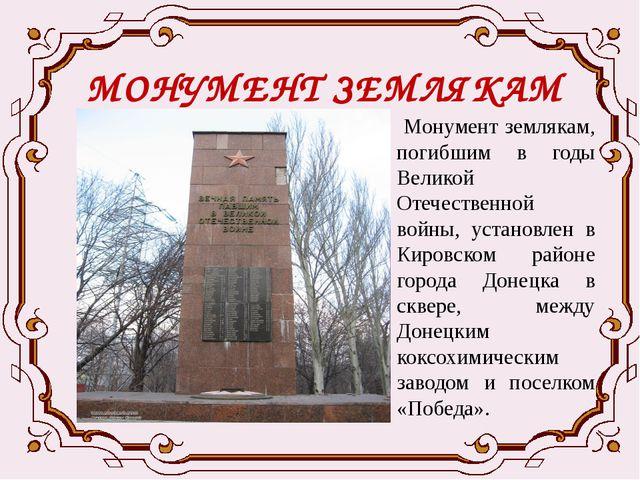 МОНУМЕНТ ЗЕМЛЯКАМ Монумент землякам, погибшим в годы Великой Отечественной во...