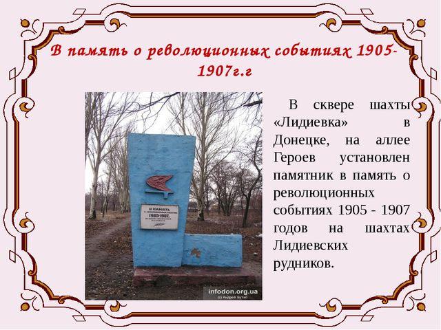 В память о революционных событиях 1905-1907г.г В сквере шахты «Лидиевка» в До...