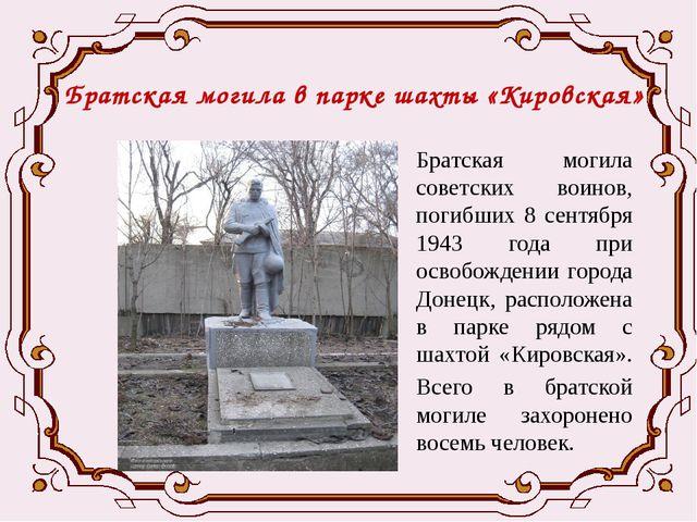 Братская могила в парке шахты «Кировская» Братская могила советских воинов, п...