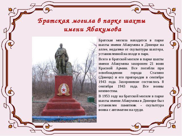 Братская могила в парке шахты имени Абакумова Братская могила находится в пар...