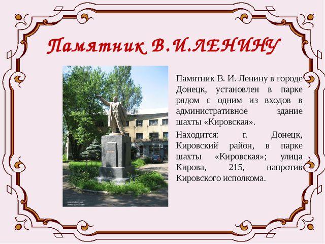 Памятник В.И.ЛЕНИНУ Памятник В. И. Ленину в городе Донецк, установлен в парке...