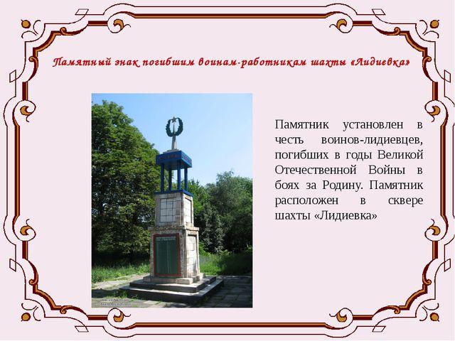 Памятный знак погибшим воинам-работникам шахты «Лидиевка» Памятник установлен...