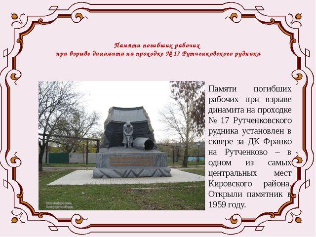 Памяти погибших рабочих при взрыве динамита на проходке № 17 Рутченковского р...