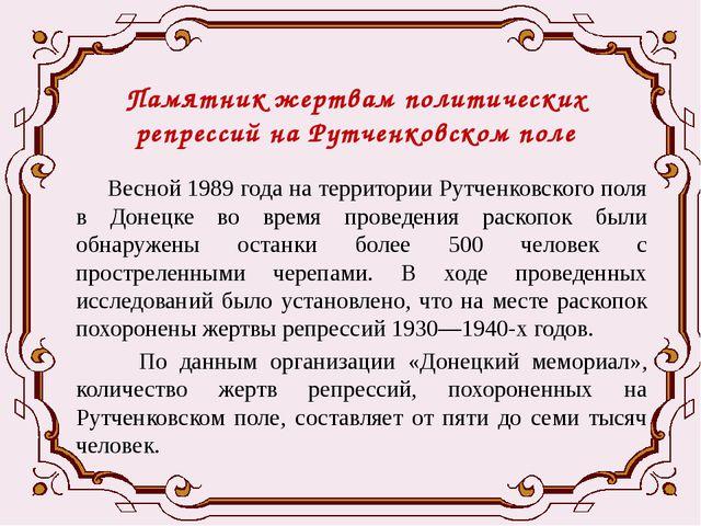 Памятник жертвам политических репрессий на Рутченковском поле Весной 1989 год...