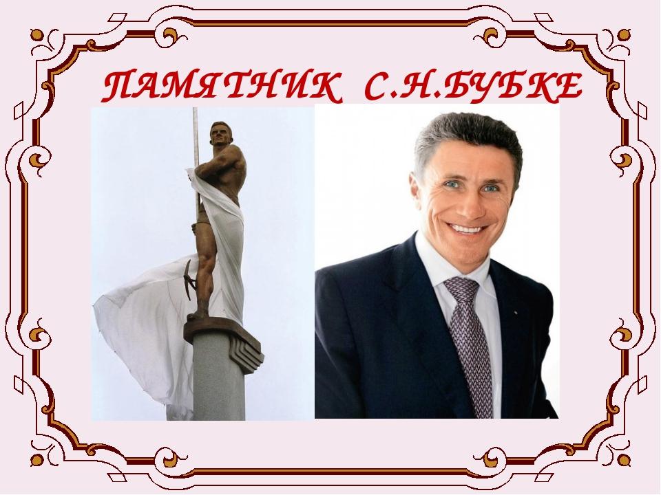 ПАМЯТНИК С.Н.БУБКЕ