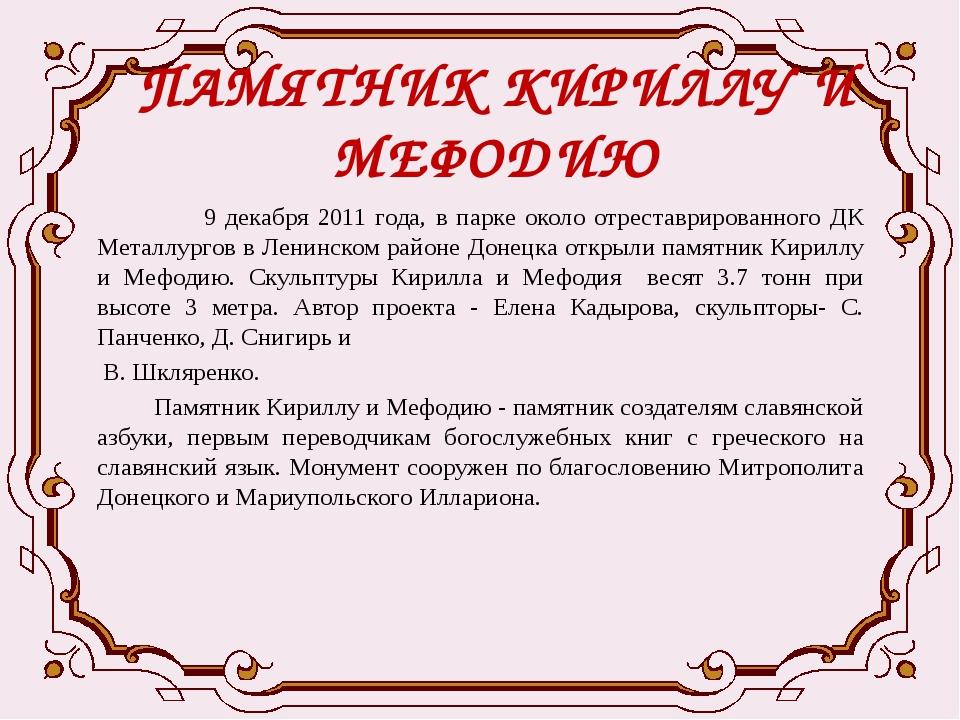ПАМЯТНИК КИРИЛЛУ И МЕФОДИЮ 9 декабря 2011 года, в парке около отреставрирован...