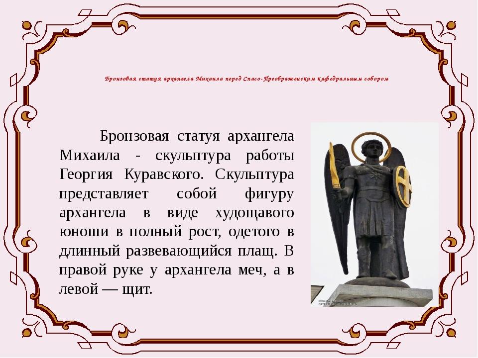 Бронзовая статуя архангела Михаила перед Спасо-Преображенским кафедральным со...