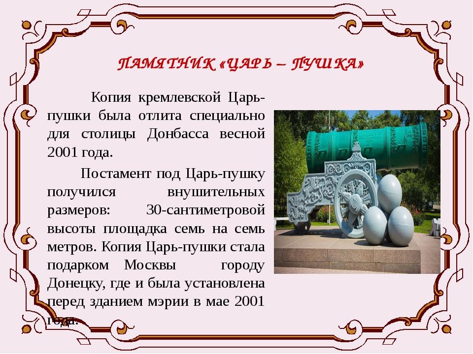 ПАМЯТНИК «ЦАРЬ – ПУШКА» Копия кремлевской Царь-пушки была отлита специально д...