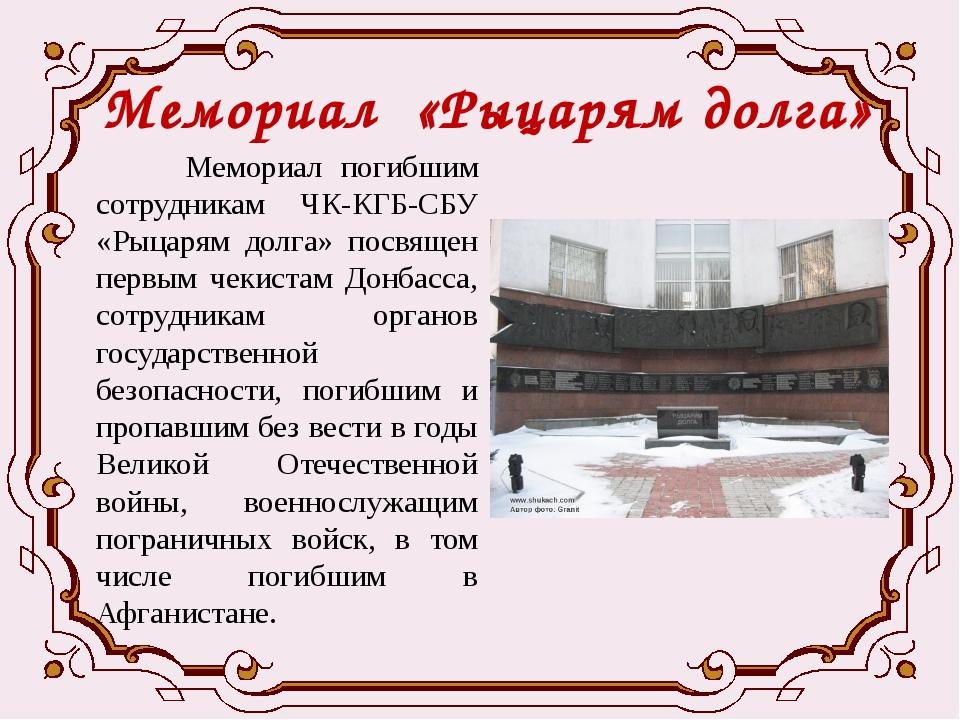Мемориал «Рыцарям долга» Мемориал погибшим сотрудникам ЧК-КГБ-СБУ «Рыцарям до...