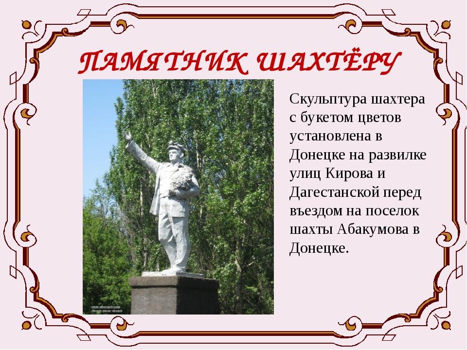 ПАМЯТНИК ШАХТЁРУ Скульптура шахтера с букетом цветов установлена в Донецке на...