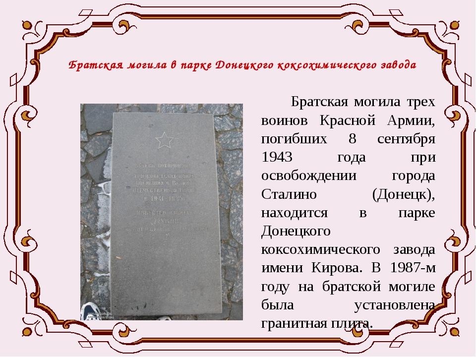 Братская могила в парке Донецкого коксохимического завода Братская могила тре...