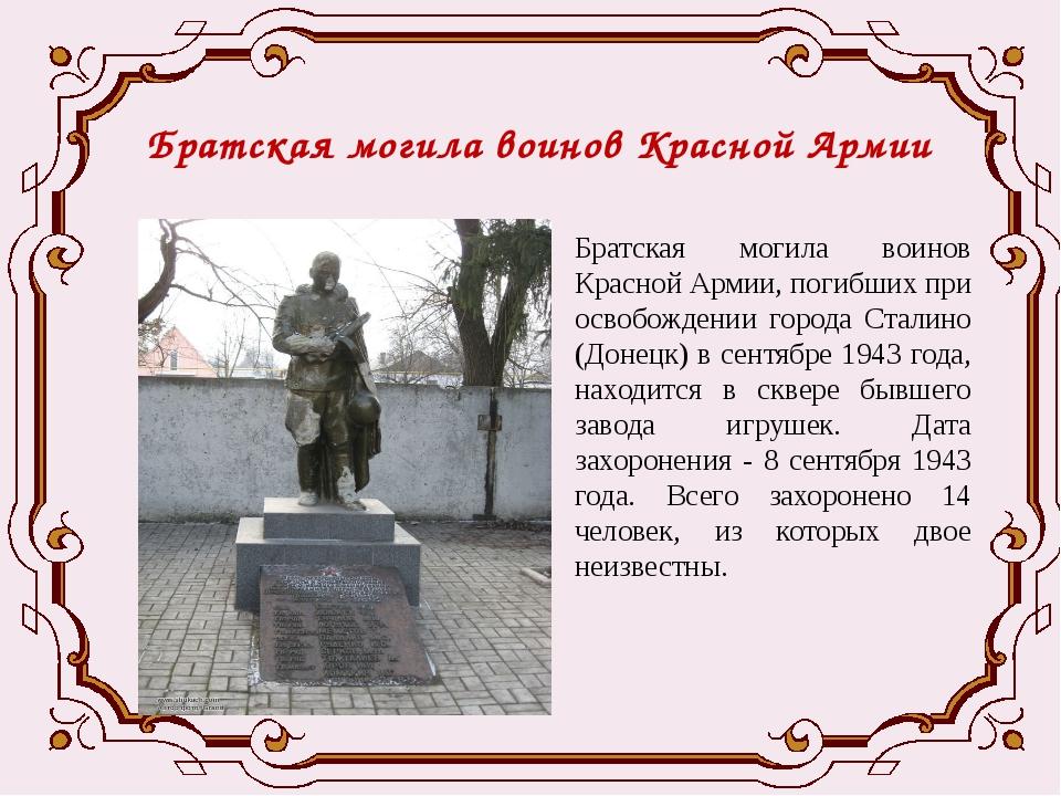 Братская могила воинов Красной Армии Братская могила воинов Красной Армии, по...