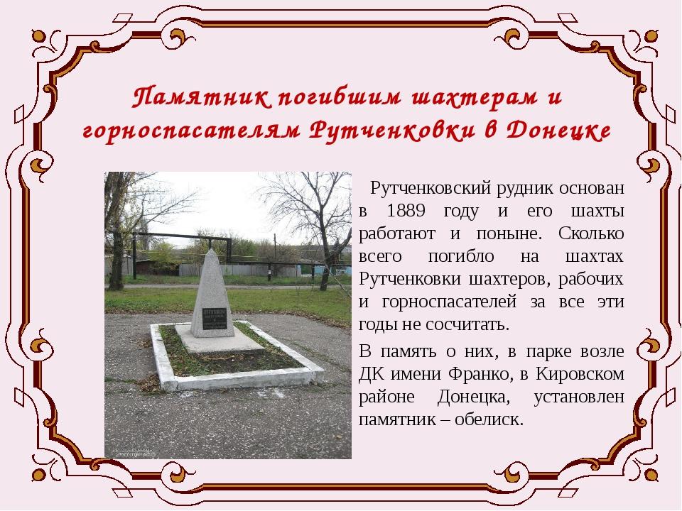 Памятник погибшим шахтерам и горноспасателям Рутченковки в Донецке Рутченковс...
