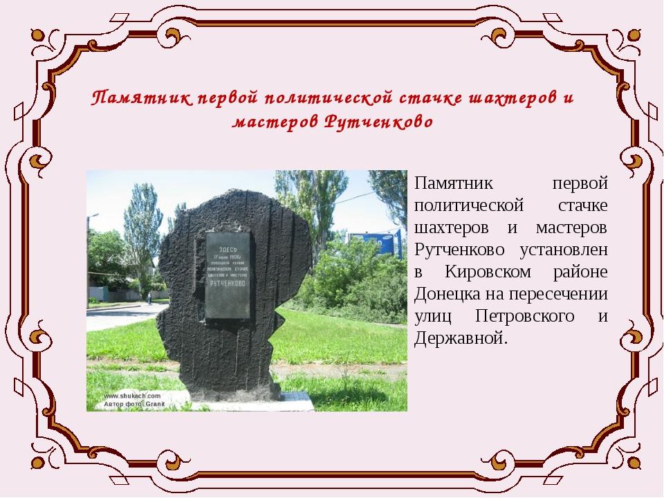 Памятник первой политической стачке шахтеров и мастеров Рутченково Памятник п...