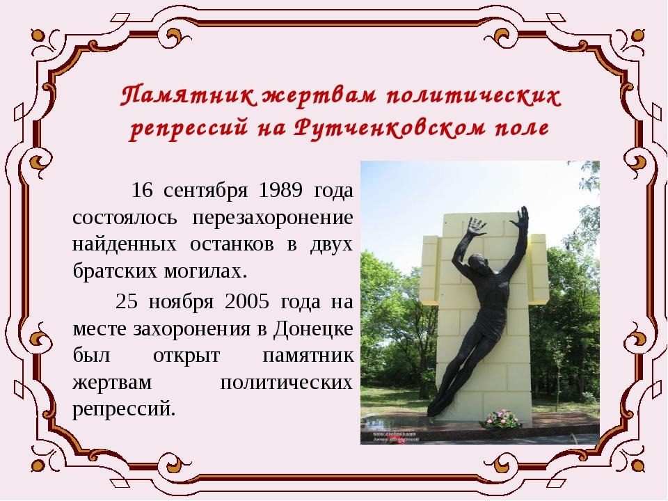 Памятник жертвам политических репрессий на Рутченковском поле 16 сентября 198...