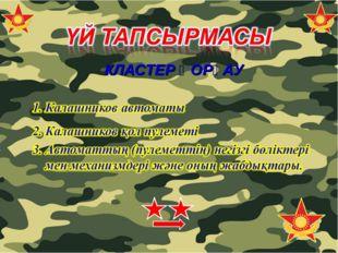 КЛАСТЕР ҚОРҒАУ