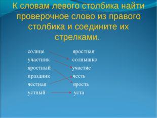 К словам левого столбика найти проверочное слово из правого столбика и соедин
