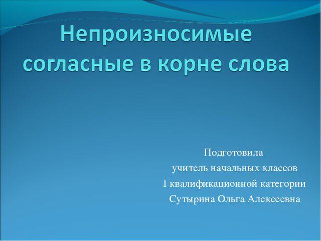 Подготовила учитель начальных классов I квалификационной категории Сутырина О...