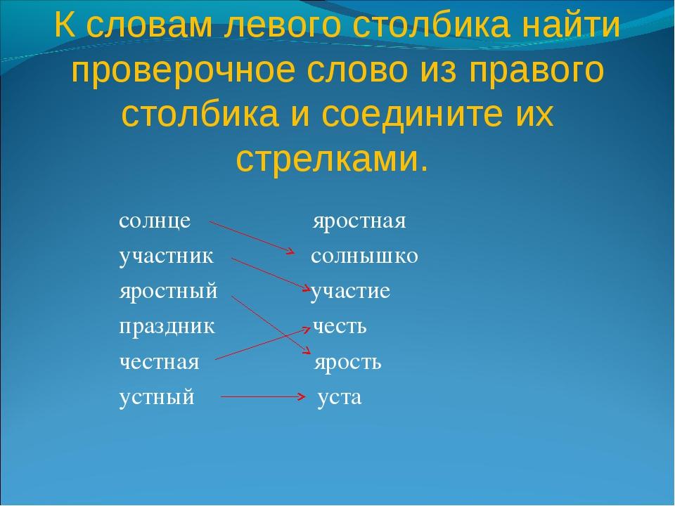 К словам левого столбика найти проверочное слово из правого столбика и соедин...