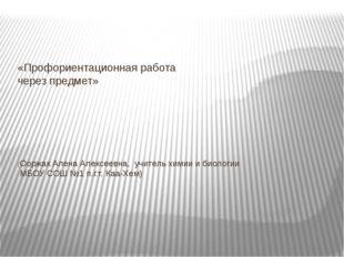 «Профориентационная работа через предмет» (Ооржак Алена Алексеевна, учитель х