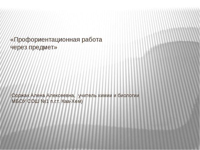 «Профориентационная работа через предмет» (Ооржак Алена Алексеевна, учитель х...