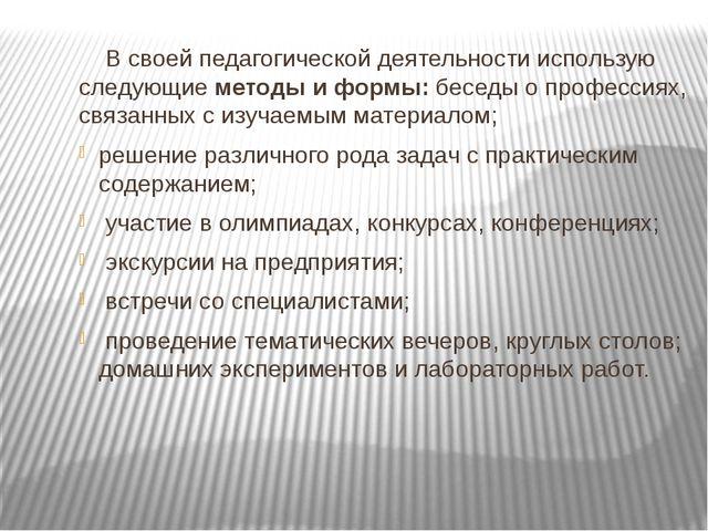 В своей педагогической деятельности использую следующие методы и формы: бесе...