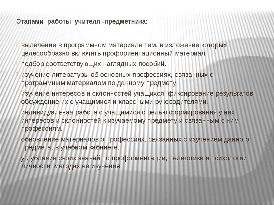 Этапами работы учителя -предметника:  выделение в программном материале тем...
