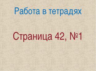 Работа в тетрадях Страница 42, №1