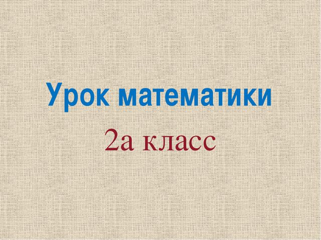 Урок математики 2а класс