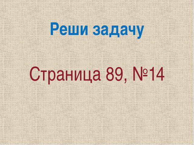 Реши задачу Страница 89, №14