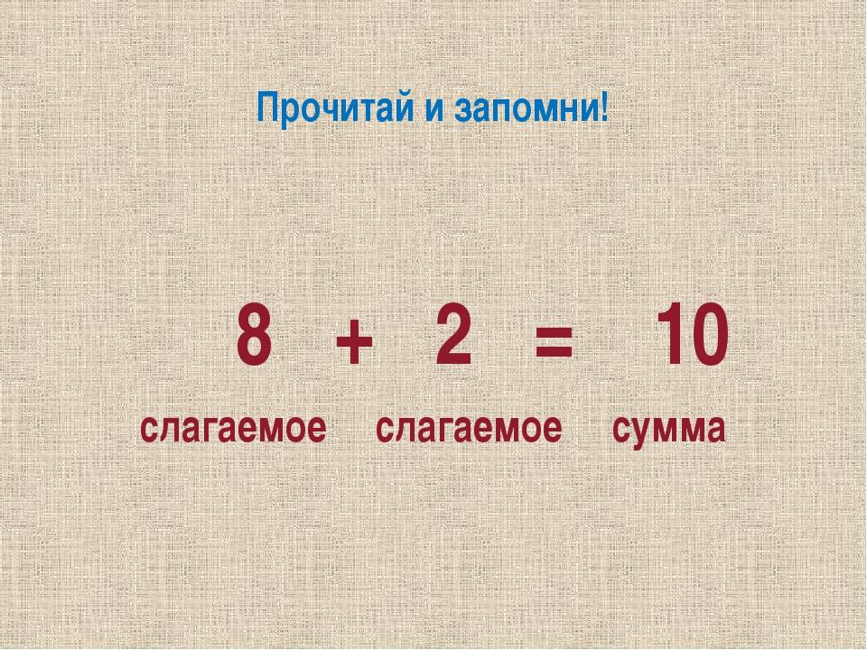 Прочитай и запомни! 8 + 2 = 10 слагаемое слагаемое сумма